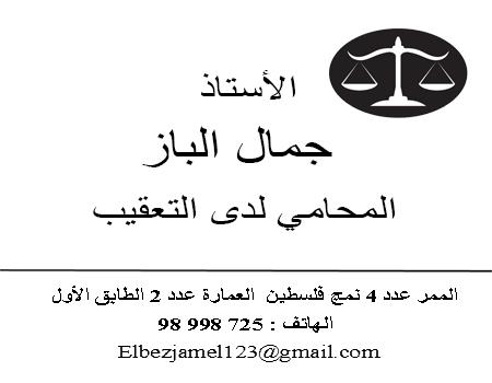 avocat en Tunisie jamel el baz