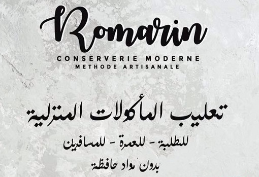 emblaage alimentaire à Mourouj / Romarin conserverie
